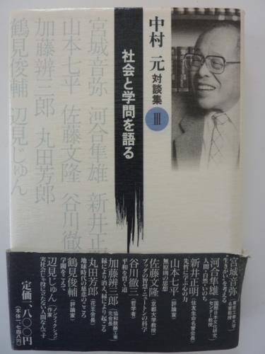 中村元「社会と学問を語る」