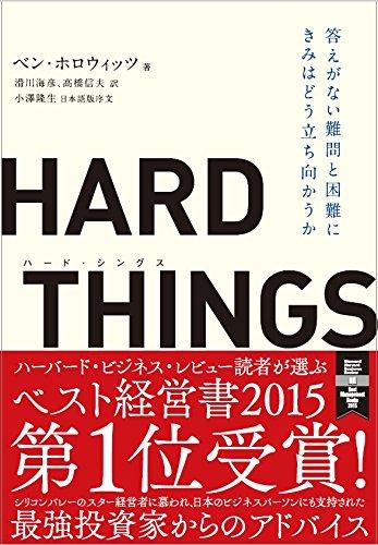hardthings